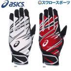 Yahoo!野球用品専門店スワロースポーツあすつく アシックス 限定 ベースボール ASICS 手袋 バッティング ノック 兼用 両手用 一部高校野球対応 3121A013 新商品 野球用品 スワロースポーツ