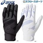 Yahoo!野球用品専門店スワロースポーツあすつく アシックス 限定 ベースボール ASICS 手袋 バッティング用 両手用 3121A017 新商品 野球用品 スワロースポーツ