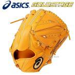 Yahoo!野球用品専門店スワロースポーツあすつく 送料無料 アシックス ベースボール ASICS 硬式 グローブ グラブ ゴールドステージ スピードアクセル タイプD 投手用 3121A126 硬式用 新商品 高校