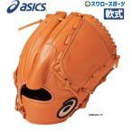 Yahoo!野球用品専門店スワロースポーツあすつく アシックス 限定 ベースボール ASICS 軟式 グローブ グラブ ダイブ 投手用 3121A135 軟式用 M号 M球 新商品 野球用品 スワロースポーツ