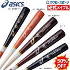 あすつく アシックス ベースボール ASICS 硬式木製バット BFJ GRAND ROAD グランドロード 3121A254 硬式バット 野球部 硬式野球 部活 高校野球 野球用品 ス