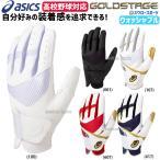 アシックス ベースボール ASICS バッティンググローブ 両手 バッティング用 手袋 ゴールドステージ 両手用 高校野球対応 3121A465 アウトレット クリアランス 在