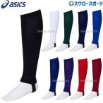 アシックス ベースボール アンダーソックス ネオサポートストッキング 3123A548 ASICS 新商品 野球用品 スワロースポーツ