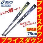 送料無料 アシックス ASICS 軟式バット STAR SHINE 2nd スターシャイン 2nd FRP製 ジュニア 少年用 3124A030 在庫処分 クリアランス ウレタン 軟式用 少年野球 M