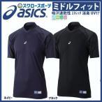アシックス asics  野球 ボディレイヤー アンダーシャツ ミドルフィット デュアルネック 半袖 FX HS DN BAB102 ネイビー S
