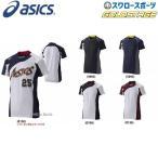 アシックス ベースボール ゴールドステージ ブレードシャツ BAD101 ウエア ウェア アンダーシャツ asics 野球用品 スワロースポーツ