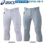 アシックス ベースボール ユニフォームパンツ ズボン ショートフィット BAL043