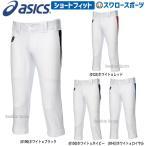 アシックス ベースボール ユニフォームパンツ ズボン ショートフィット BAL053