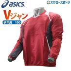 あすつく アシックス ベースボール 限定 Vジャン LS BAV016 野球用品 スワロースポーツ