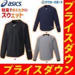 あすつく アシックス ベースボール フリース ジャケット フィールドトップ BAW205 メンズ ウェア ウエア 野球部 お年玉や、冬のボーナスのお買い物にも 秋冬