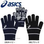 Yahoo!野球用品専門店スワロースポーツあすつく アシックス ニット 防寒 手袋 BAZ978 お年玉や、冬のボーナスのお買い物にも 新商品 野球用品 スワロースポーツ