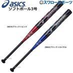 アシックス ASICS NEXTUBER ネクスチューブ BB5310 9019 ブラック ピンク ソフトボール バットbb5310-9019-mkn-asb1