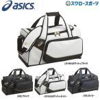 アシックス ベースボール ゴールドステージ ゲームバッグ BEA161 【Sale】 野球用品 スワロースポーツ