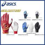 アシックス ベースボール バッティング用手袋 ゴールドステージ 両手用 BEG160  バッティンググローブ asics バッティンググラブ 手袋 野球用品 スワロースポー