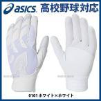 ショッピング白 あすつく アシックス ベースボール ASICS バッティング用手袋 ゴールドステージ SPEED AXEL 両手用 BEG17S クリスマスのプレゼント用にも 野球用品 スワロー