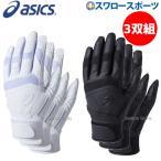 ショッピング白 アシックス ベースボール バッティンググローブ バッティング用 3組セット 手袋 両手 BEG274 バッティンググラブ バッティンググローブ 野球部 クリスマスのプレ