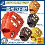 あすつく アシックス ベースボール ASICS 硬式 グラブ ゴールドステージ ロイヤルロード 内野手用 BGH7CH グローブ 硬式用 野球用品 スワロースポーツ