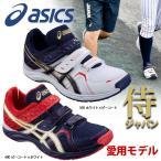 Yahoo!野球用品専門店スワロースポーツあすつく アシックス 限定 ベースボール フットウェア BRIGHTLINE RT トレーニングシューズ SFT255 靴 新商品 野球用品 スワロースポーツ