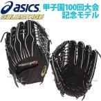 Yahoo!野球用品専門店スワロースポーツあすつく 送料無料 アシックス ベースボール ASICS 限定 硬式 甲子園100回大会モデル  グローブ 外野手用 ゴールドステージ スピードアクセル TypeB 3121A13
