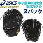 Yahoo!野球用品専門店スワロースポーツあすつく 送料無料 アシックス ベースボール ASICS 限定 硬式 甲子園100回大会モデル  グローブ 投手用 ゴールドステージ スピードアクセル TypeA 3121A140