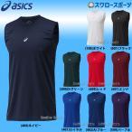 【R】アシックス ベースボール ASICS 野球 アンダーシャツ 吸汗速乾 ミドルフィット ノースリーブ 2121A143 夏用 野球部 メンズ 野球用品 スワロースポーツ