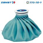 日本シグマックス ザムスト アイスバッグ Mサイズ