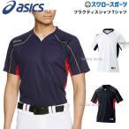 アシックス ベースボール メンズ プラクティスシャツ BAD009 ウエア ウェア ユニフォーム asics 野球用品 スワロースポーツ