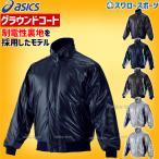 ショッピングbag アシックス ベースボール グラウンドコート BAG001 ウエア ウェア グランドコート asics 野球用品 スワロースポーツ WGC