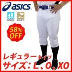 あすつく アシックス ベースボール スクールゲーム ユニフォームパンツ ズボン (レギュラー) BAP006 ウエア ウェア asics 新入学 野球部 新入部員 野球用品