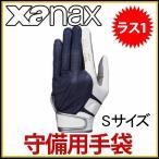 ショッピング高校野球 ザナックス 守備用手袋(片手用) 一部高校野球対応 BBG-76H Xanax ksew 野球用品 スワロースポーツ ★xtt