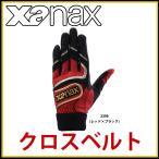 あすつく ザナックス クロス ダブルベルト バッティング手袋 両手用 一部高校野球対応 BBG-81 バレンタイン 卒業 入学祝い