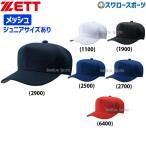 ショッピング野球 ゼット ZETT 六方 ダブル メッシュ キャップ BH132 ウエア ウェア ZETT キャップ 帽子 野球用品 スワロースポーツ