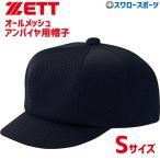 野球用品専門店スワロースポーツで買える「ゼット 審判用帽子 ZETT 審判用具 野球 主審用 アンパイヤ BH202 審判用品 ウエア ウェア ZETT 野球部 野球用品 スワロースポーツ」の画像です。価格は2,017円になります。