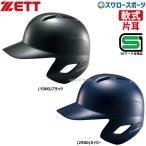 ゼット ZETT 軟式 打者用 片耳 ヘルメット BHL307 ヘルメット 片耳