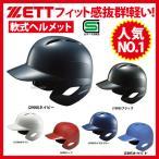 ゼット ZETT 軟式野球 打者用 ヘルメット 両耳 BHL370 ヘルメット 両耳 ZETT 野球用品 スワロースポーツ