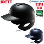 ゼット ZETT 野球 ヘルメット 艶消し つや消し 軟式 両耳 打者用 ※一部受注生産 BHL371 ヘルメット 両耳 ZETT 野球部 軟式野球 野球用品 スワロースポーツ