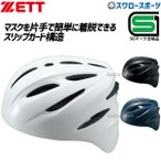 ゼット ZETT 硬式 ヘルメット 捕手 BHL400 キャッチャー防具 ZETT 野球用品 スワロースポーツ