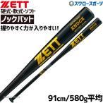 ゼット ZETT 金属製 ノックバット BKT1091 バット ノックバット ZETT 野球用品 スワロースポーツ ■kyb