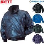 ゼット ZETT グラウンドコート BOG455