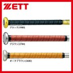 ゼット ZETT ノンスリップ グリップテープ BTX1280 バット ZETT 【Sale】 野球用品 スワロースポーツ ■kyo