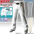 ゼット ZETT ダボパン ホワイトBU1072DPA 1100