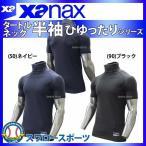 ショッピングタートルネック あすつく ザナックス タートルネック 半袖 ぴゆったりシリーズ アンダーシャツ メンズ BUS-572 Sale ウエア ウェア アンダーシャツ メンズ Xanax 夏 野球部