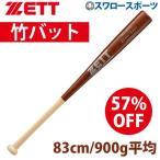 あすつく ゼット ZETT 硬式 木製 竹 バット エクセレントバランス BWT17383 バット 硬式用 木製バット 春季大会 春の選抜 新入学 野球部 新入部員 野球用品