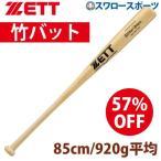 ゼット ZETT 硬式 木製 竹 バット エクセレントバランス BWT17385