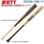 あすつく ゼット ZETT 硬式 木製 バット エクセレントバランス BWT17584 ◇4gab ◆ckb バット 硬式用 木製バット ZETT 【Sale】 野球用品 スワロースポーツ
