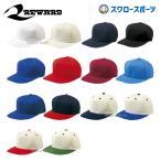 レワード レギュラーニットキャップ CP-01 ウエア ウェア キャップ 帽子 野球部 野球用品 スワロースポーツ