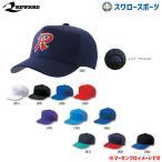 レワード 半メッシュキャップ CP-14 ウエア ウェア キャップ キャップ 帽子 野球用品 スワロースポーツ