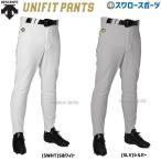 デサント 野球パンツ ユニフォーム STANDARD ロング パンツ ズボン DB-1010LP dpnt ウエア ユニホーム ウェア 高校野球 DESCENTE 野球部 野球用品 スワロースポ