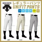 デサント 野球ユニフォーム パンツ ズボン デサント STANDARD レギュラー DB-1010P dpnt ウエア ユニホーム ウェア 高校野球 DESCENTE 野球部 野球用品 スワロー