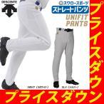 デサント 野球 パンツ ユニフォーム パンツ ズボン STANDARD ストレート DB-1013LP dpnt ウエア ユニホーム ウェア 高校野球 DESCENTE 野球部 野球用品 スワロー